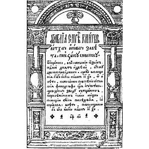Страница из Острожской Библии