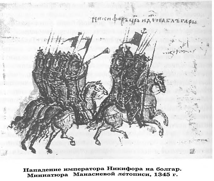 Нападение императора Никофора на болгар